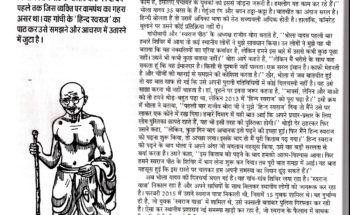Gandhi Zinda Hain